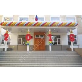 Оформление входа в школу шариками (гирлянда и год)
