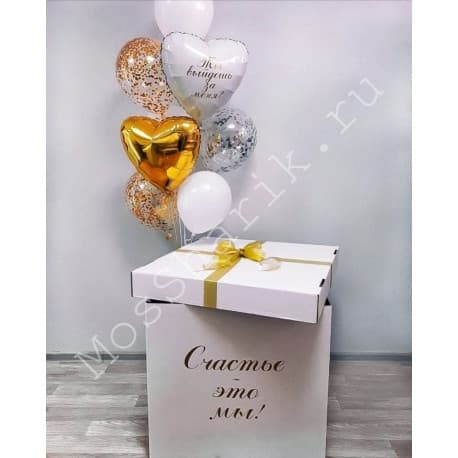 """Коробка-сюрприз с шарами """"Ты выйдешь за меня?"""""""