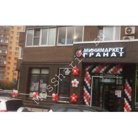 Шары на вход в магазин (красный, белый, черный)