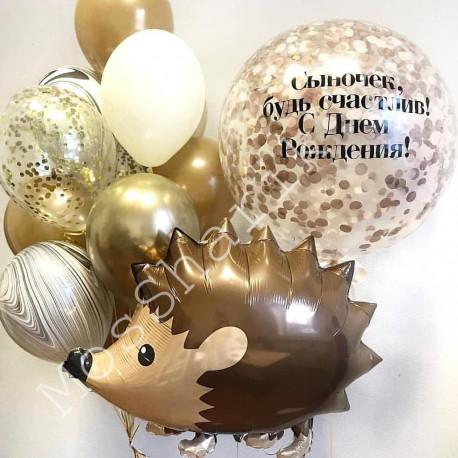 Композиция с шаром Ежиком фольга