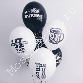 Воздушные шары: про босса