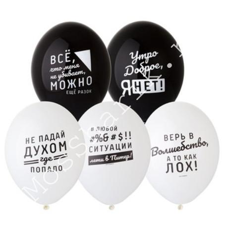 Воздушные шары: про него