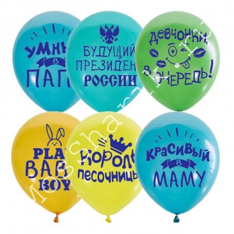 Хвалебные шары для мальчика