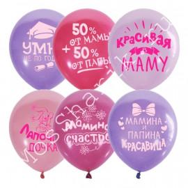Хвалебные шары для девочки