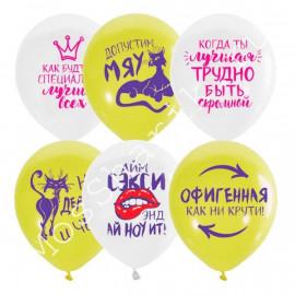 Хвалебные воздушные шары девушкам