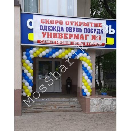 Оформление шарами на открытие магазина