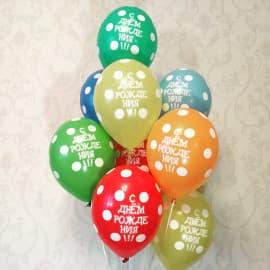 """Шарики с надписью """"С днем рождения"""" (рисунок - точки)"""