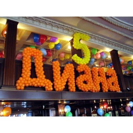 Надпись из шаров 5 лет на день рождения