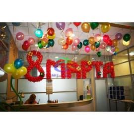 Оформление зала шариками на 8 марта
