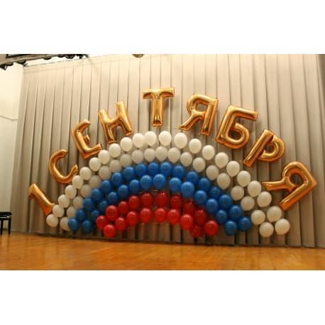"""Надпись из шариков """"1 сентября"""""""