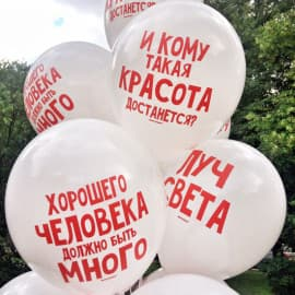 Хвалебные воздушные шарики