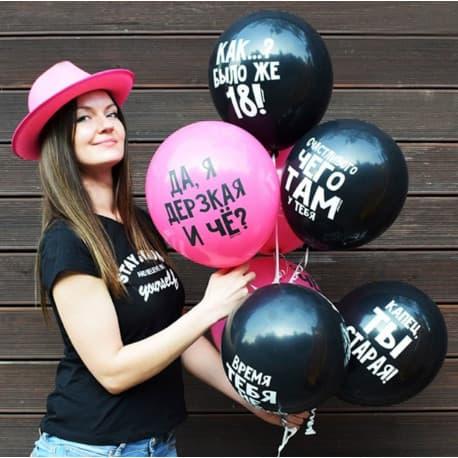 Оскорбительные шарики для девушки