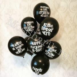 Оскорбительные шарики для мужчины