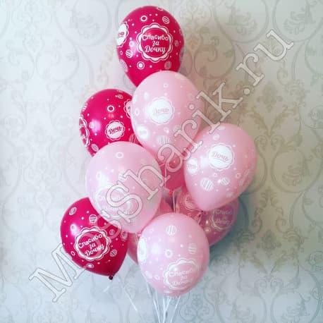 """Облако шариков: """"Спасибо за дочку"""""""