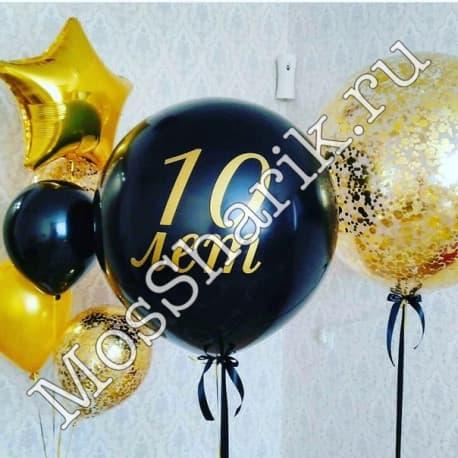 """Композиция из воздушных шариков: """"10 лет"""""""