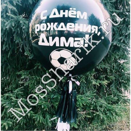 Большой воздушный шарик с вашей надписью.
