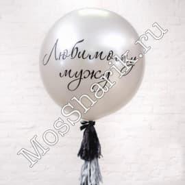Воздушный шарик с печатью для мужа.