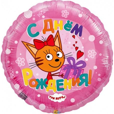 Воздушный шарик: Три кота (из фольги, розовый)